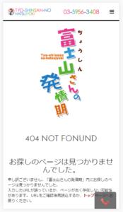 404ページ(リンク先のコンテンツが存在しない場合に起こるエラー)