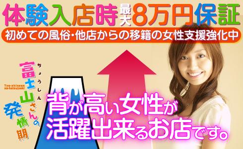 体験入店時最大8万円保証